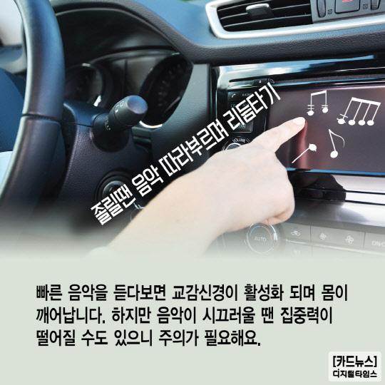 [카드뉴스] 설연휴 귀성길, 졸음운전 예방 4계명